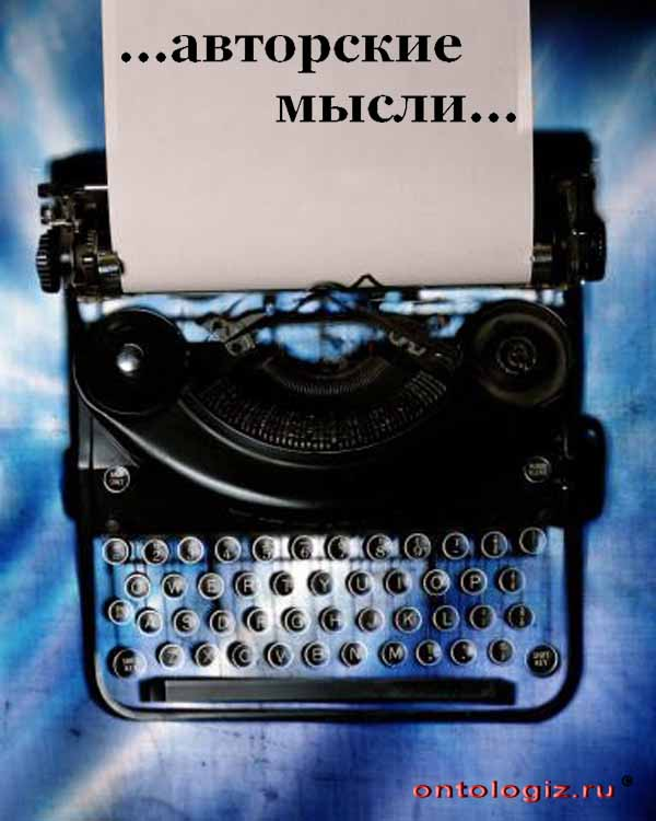 фото, печатная машинка, автор, photo, a typewriter, the author, foto, pechatnaya mashinka, avtor