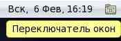 Переключатель окон. Switch windows. Pereklyuchatelʹ okon.