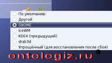 Выбор графического интерфейса, The choice of GUI, Vybor graficheskogo interfyeĭsa