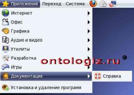 """Меню """"Документация"""""""