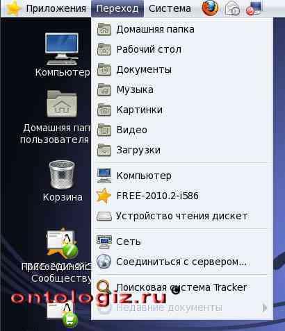 """Меню """"Переход"""". Menu """"Go"""". Menyu """"Perekhod""""."""