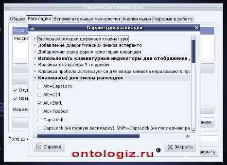 Настройка горячих клавиш. Hotkeys. Nastroĭka goryachikh klavish.