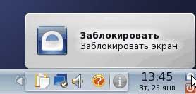 "фото, Всплывающая подсказка ""Заблокировать экран"", Flyover ""Lock Screen"", Vsplyvayushchaya podskazka ""Zablokirovatʹ ekran"""