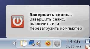 "фото, Всплывающая подсказка ""Завершить сеанс..."" KDE4 Mandriva, Flyover ""Close session ..."" KDE4 Mandriva, Vsplyvayushchaya podskazka ""Zavershitʹ syeans..."" KDE4 Mandriva"