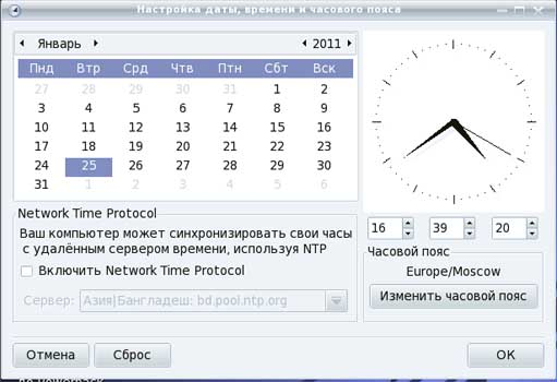 фото, Панель настройки часов в Unix-подобных операционных системах KDE4. Panel clock settings in the Unix-like operating systems KDE4, Panelʹ nastroĭki chasov v Unix-podobnyh operatsionnyh sistemah KDE4