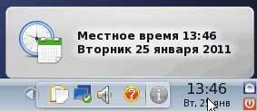 фото, Автоматически скорректированное время в KDE4 Mandriva, Automatically adjust the time in KDE4 Mandriva, Avtomaticheski skorrektirovannoe vremya v KDE4 Mandriva