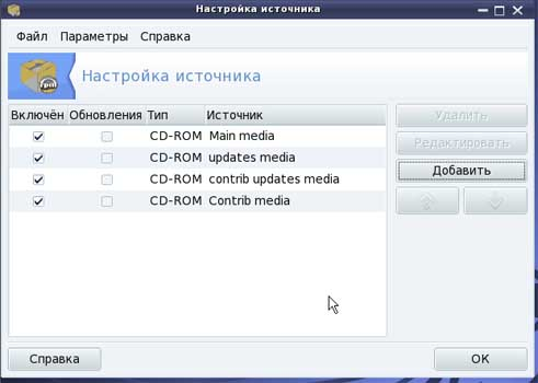 фото, Окно выбора источника обновлений KDE4 Mandriva, Window for selecting the source of updates KDE4 Mandriva, Okno vybora istochnika obnovleniĭ KDE4 Mandriva