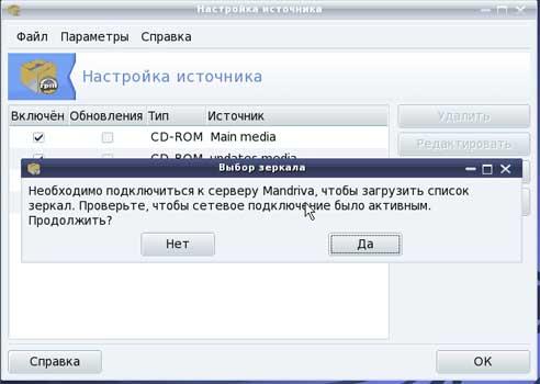 фото, Запрос на подключение к серверу со списком зеркал KDE4 Mandriva, Request to connect to the server with a list of mirrors KDE4 Mandriva, Zapros na podklyuchenie k serveru so spiskom zerkal KDE4 Mandriva