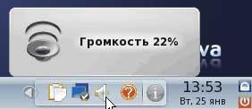 фото, Всплывающая подсказка значка громкости KDE4 Mandriva, Flyover KDE4 Mandriva, Vsplyvayushchaya podskazka KDE4 Mandriva