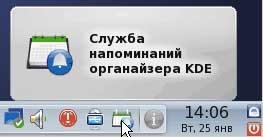 фото, Всплывающая подсказка органайзера KDE, Flyover KDE PIM, Vsplyvayushchaya podskazka organaĭzera KDE