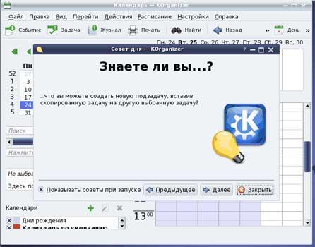 фото, Окно органайзера KDE, Organizer window KDE, Okno organaĭzera KDE