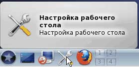 "фото, Всплывающая подсказка ""Настройка рабочего стола"" KDE4 Mandriva, Flyover ""Customize Desktop"" KDE4 Mandriva, Vsplyvayushchaya podskazka ""Nastroĭka rabochego stola"" KDE4 Mandriva"