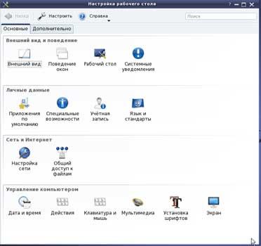 "фото, Окно «Настройка рабочего стола» - Основные в KDE4 Mandriva, Window ""Customize Desktop"" - Key in KDE4 Mandriva, Okno «Nastroĭka rabochego stola» - Osnovnye v KDE4 Mandriva"