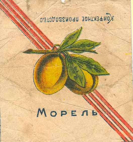 Морель, Картинка, фантик прошлого века, конфетная обертка, The picture the last century, candy wrappers, candy wrapper, Morel, Kartinka, fantik, konfetnaya obertka, Morel