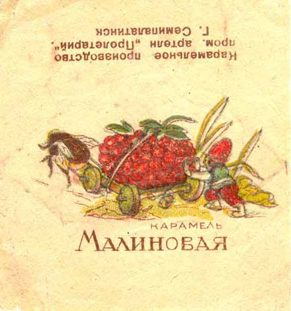 Малиновая, Картинка, фантик прошлого века, конфетная обертка, Raspberry, Picture the last century, candy wrappers, candy wrapper, Malinovaya, Kartinka, fantik, konfetnaya obertka