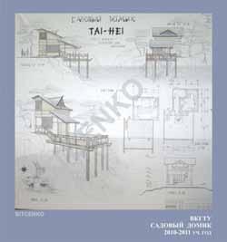 Архпроект, Садовый домик, Archproject, Garden House, Arhproekt, Sadovyy domik
